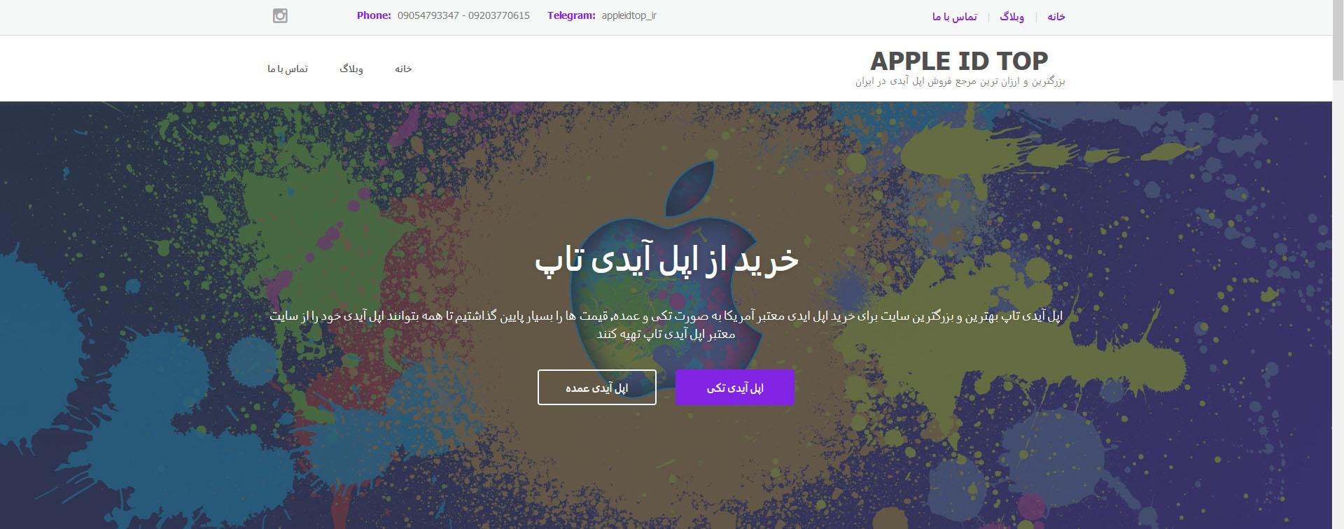 خرید اپل آیدی اینترنتی
