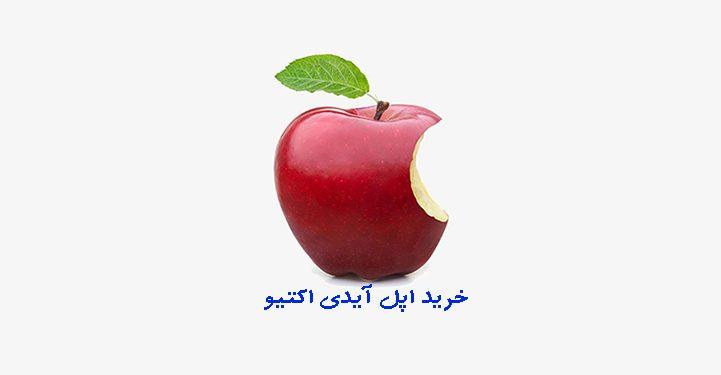 خرید اپل آیدی اکتیو